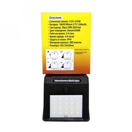 Светильник светодиодный на солнечной батарее с датчиком движения(5.5V,0.55W,18650Li,3.7V,1200mAh,20SMD 2835Led,6500К,раб. время8-10ч,заряд.4-6ч,IP44,9 RK-SWB5060-PIR - 1